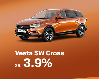 Vesta SW Cross за 3,9 %